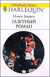 Газетный роман - Нэнси Уоррен