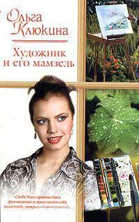 Художник и его мамзель - Ольга Клюкина