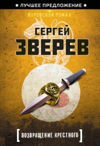 Возвращение Крестного - Сергей Зверев