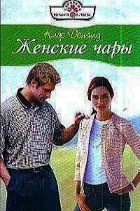 Женские чары - Клэр Доналд
