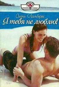 Я тебя не люблю! - Сидни Ламберт