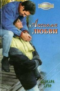 Аксиома любви - Барбара Ауэр