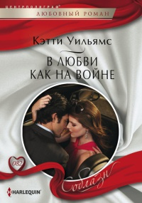 В любви как на войне - Кэтти Уильямс