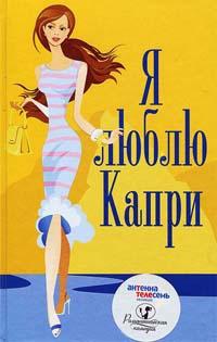 Я люблю Капри - Белинда Джонс