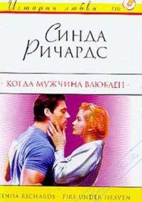 Когда мужчина влюблен - Синда Ричардс