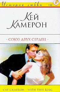 Союз двух сердец - Кей Камерон