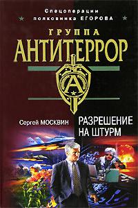 Разрешение на штурм - Сергей Москвин