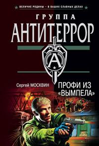 Профи из «Вымпела» - Сергей Москвин