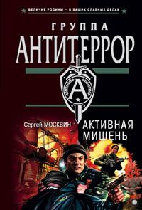 Активная мишень - Сергей Москвин