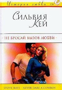 Не бросай вызов любви - Сильвия Кей
