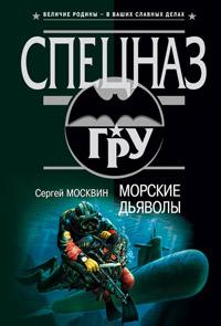 Морские дьяволы - Сергей Москвин