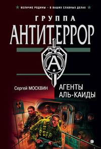 Агенты «Аль-Каиды» - Сергей Москвин