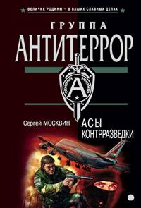 Асы контрразведки - Сергей Москвин