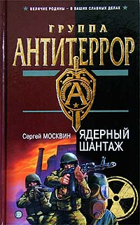 Ядерный шантаж - Сергей Москвин