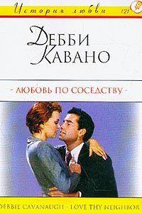 Любовь по соседству - Дебби Кавано