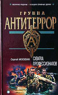 Схватка профессионалов - Сергей Москвин