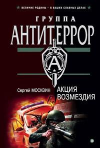 Акция возмездия - Сергей Москвин