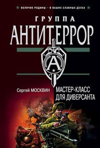 Мастер-класс для диверсанта - Сергей Москвин