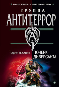 Почерк диверсанта - Сергей Москвин