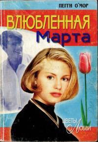 Влюбленная Марта - Пегги О`Мор