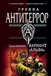 Вариант «Альфа» - Сергей Москвин