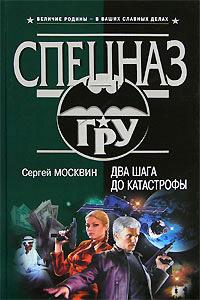 Два шага до катастрофы - Сергей Москвин