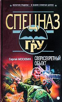 Сверхсекретный объект - Сергей Москвин