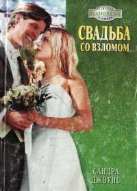 Свадьба со взломом - Сандра Джоунс