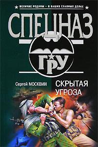 Скрытая угроза - Сергей Москвин