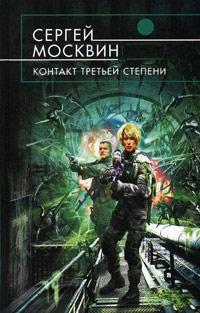 Контакт третьей степени - Сергей Москвин