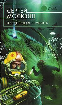 Предельная глубина - Сергей Москвин