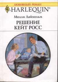 Решение Кейт Росс - Молли Лайхольм