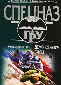 Демонстрация силы - Михаил Нестеров