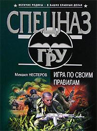 Игра по своим правилам - Михаил Нестеров