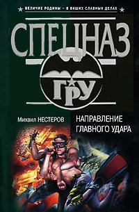 Направление главного удара - Михаил Нестеров