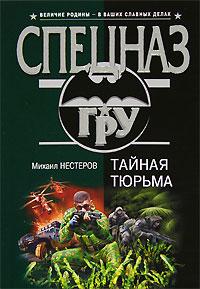 Тайная тюрьма - Михаил Нестеров