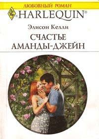 Счастье Аманды-Джейн - Элисон Келли