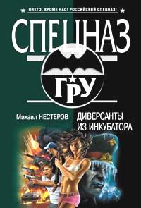 Диверсанты из инкубатора - Михаил Нестеров
