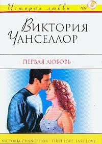 Первая любовь - Виктория Чанселлор