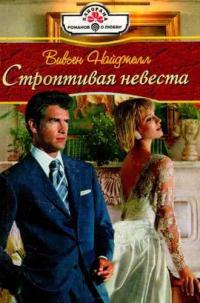 Строптивая невеста - Вивьен Найджелл