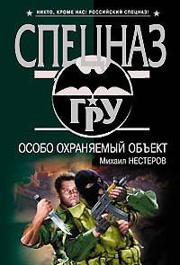 Особо охраняемый объект - Михаил Нестеров