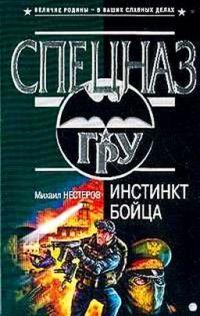 Инстинкт бойца - Михаил Нестеров