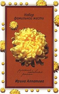 Набор фамильной жести - Ирина Алпатова