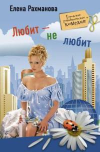 Любит - не любит - Елена Рахманова