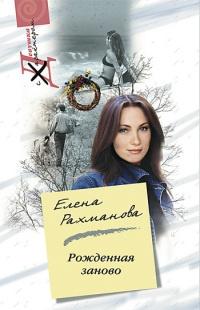 Рожденная заново - Елена Рахманова