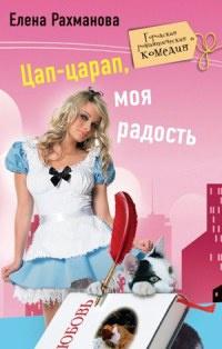 Цап-царап, моя радость - Елена Рахманова