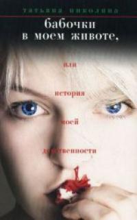 Бабочки в моем животе, или История моей девственности - Татьяна Николина
