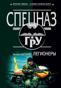 Легионеры - Михаил Нестеров