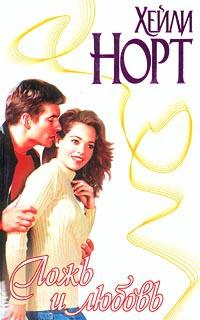 Ложь и любовь - Хейли Норт