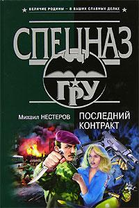 Последний контракт - Михаил Нестеров